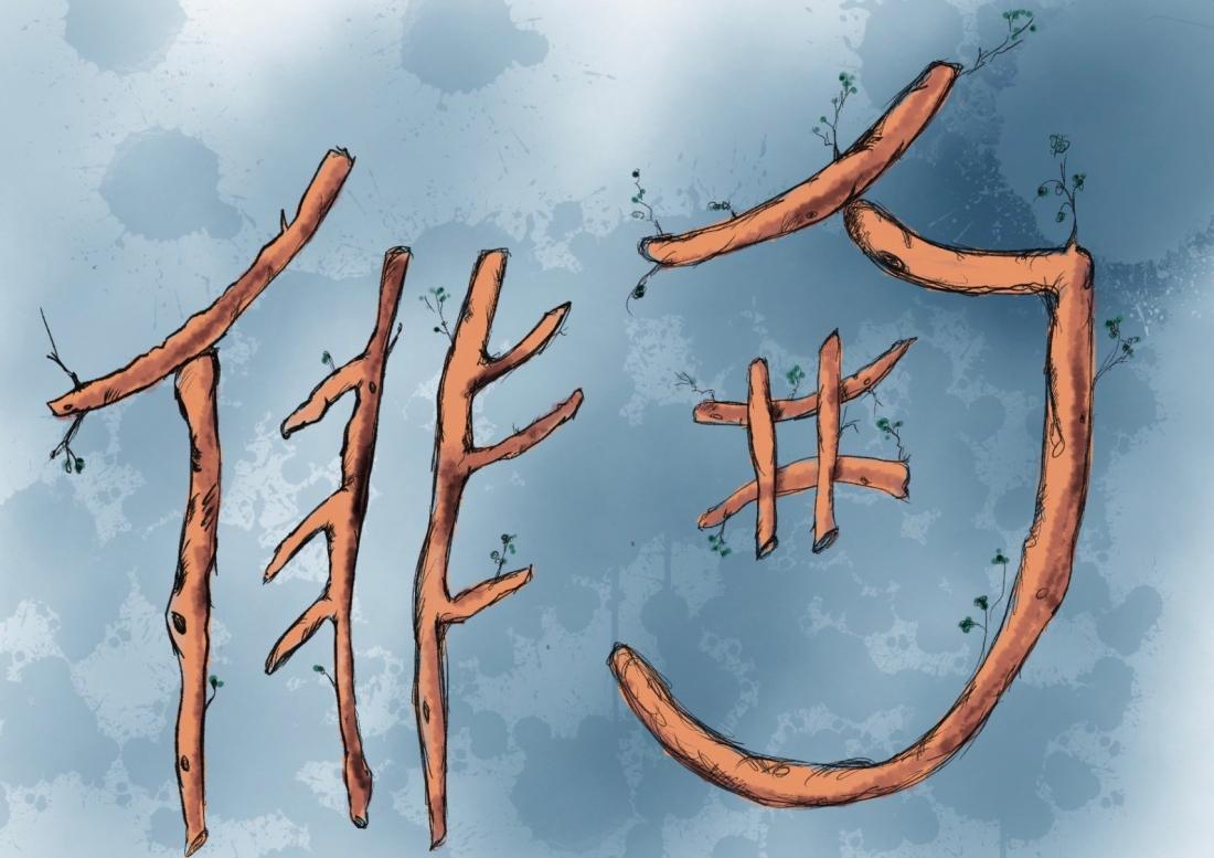 Japanese word haiku drawn using Procreate 4.3.3